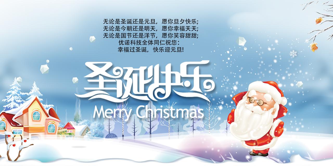 优诺科技全体同仁祝您圣诞快乐!平平安安!