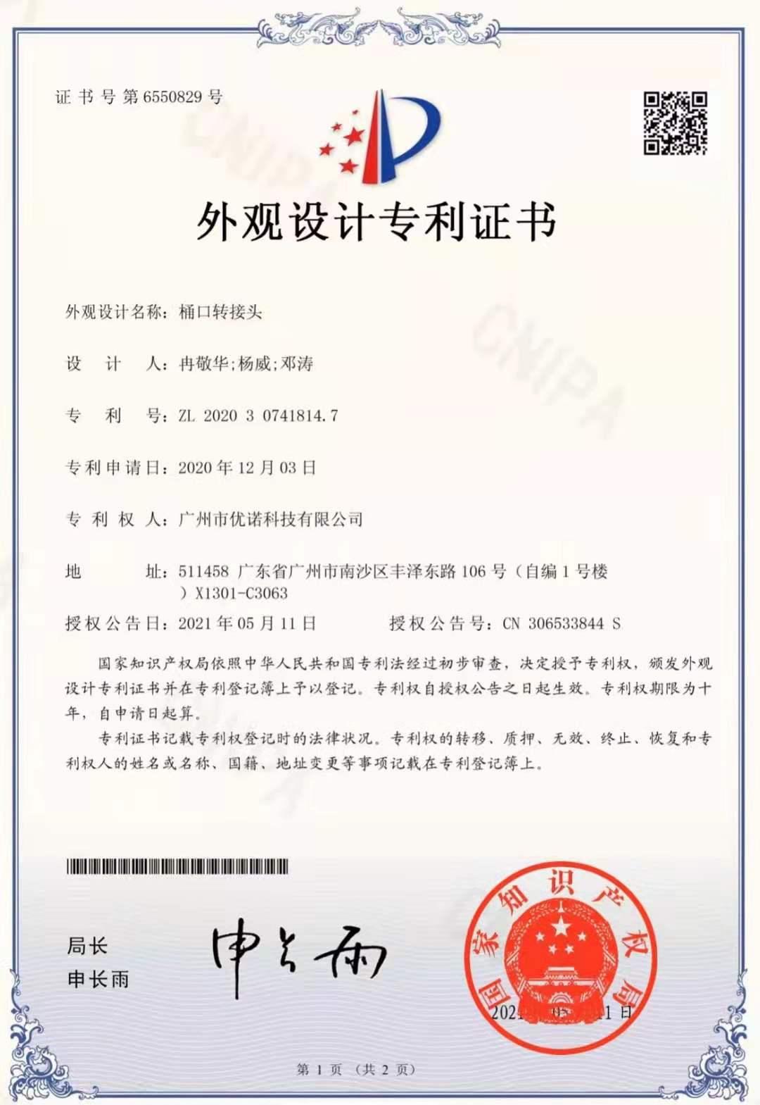 双喜临门丨优诺科技再获两项国家外观专利证书