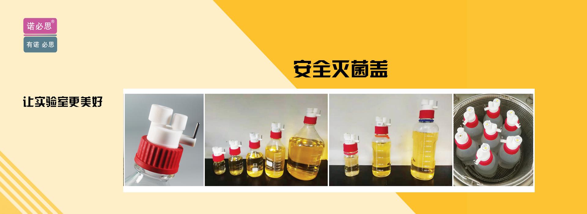 安全灭菌瓶盖